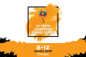 3rd youth leadership summer school